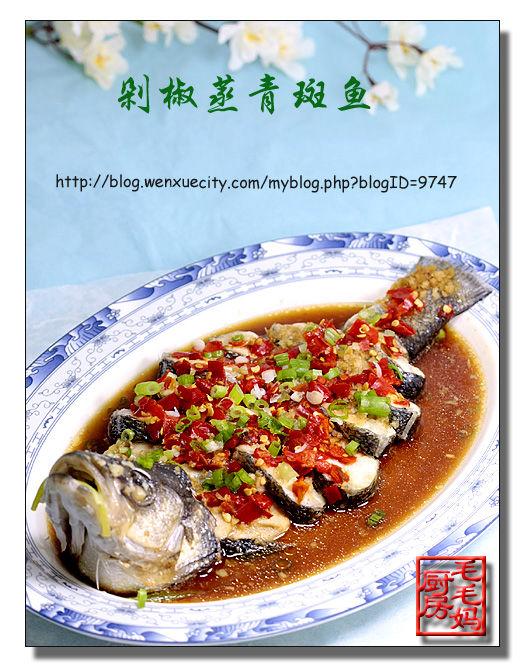 剁椒蒸青斑鱼1 剁椒蒸青斑鱼
