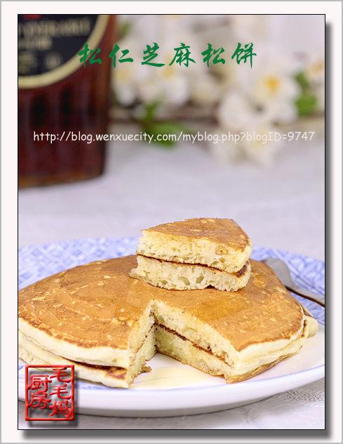 松仁芝麻松饼1 松仁芝麻松饼