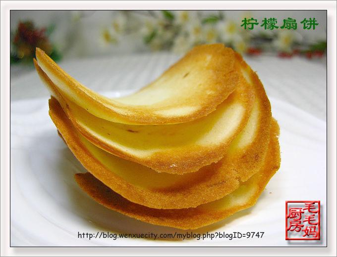 柠檬扇饼1 柠檬扇饼