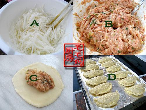 萝卜丝鲜肉酥皮角2 萝卜丝鲜肉酥皮角