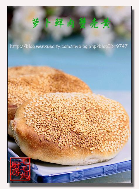萝卜鲜肉蟹壳黄1 萝卜鲜肉蟹壳黄