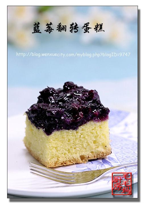 蓝莓翻转蛋糕1 蓝莓翻转蛋糕