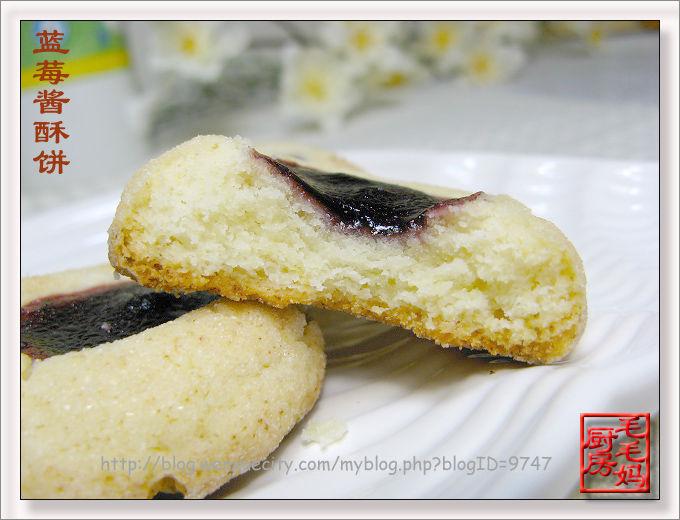 蓝莓酱酥饼3 蓝莓酱酥饼