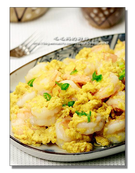 蟹味蛋炒虾1 蟹味蛋炒虾