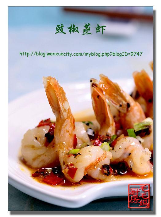 豉椒蒸虾1 豉椒蒸虾
