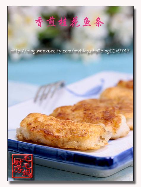 香煎桂花鱼条1 香煎桂花鱼条