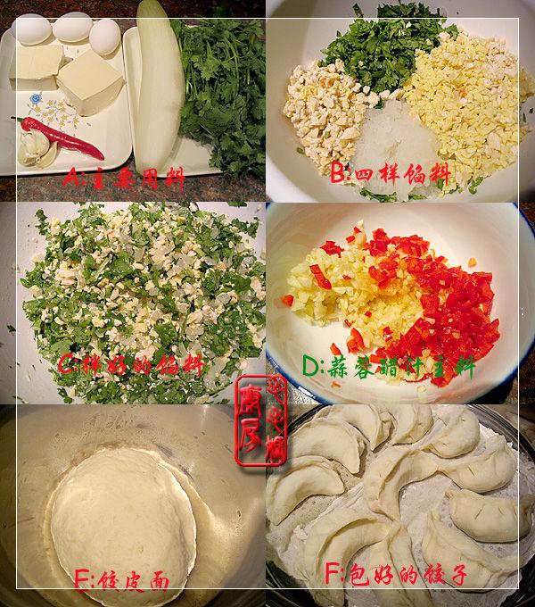 香菜素馅蒸煎饺1 香菜素馅蒸(煎)饺