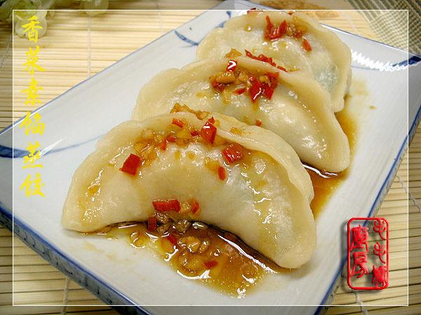 香菜素馅蒸煎饺3 香菜素馅蒸(煎)饺