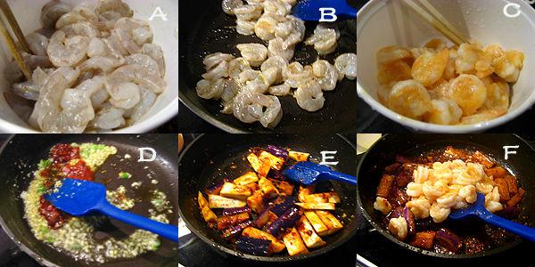 鱼香茄子虾2 鱼香茄子虾