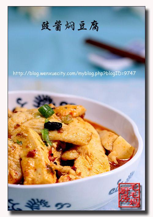 1107 豉酱焖豆腐