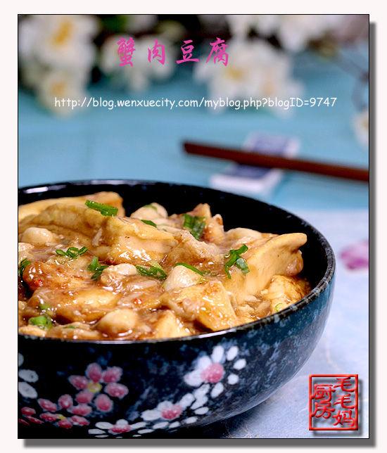 1108 蟹肉豆腐