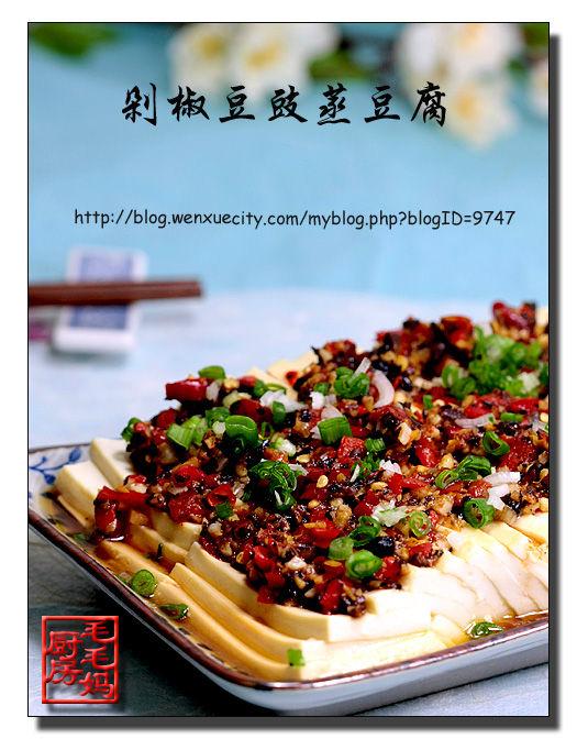 1109 剁椒豆豉蒸豆腐