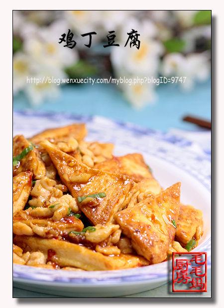 1110 鸡丁豆腐