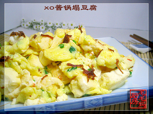 1118 XO酱锅塌豆腐