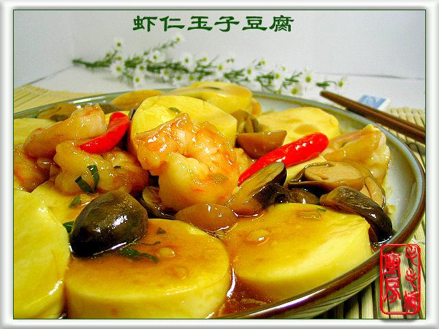 1119 虾仁玉子豆腐