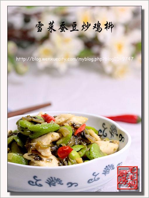 1164 雪菜蚕豆炒鸡柳