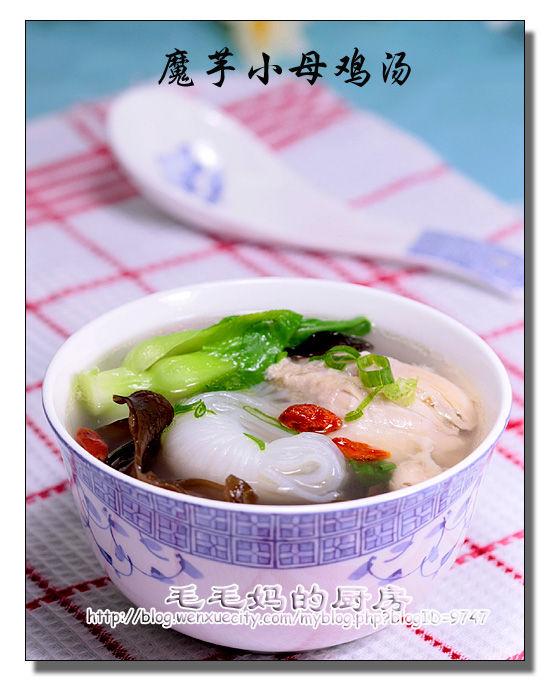 1179 魔芋小母鸡汤