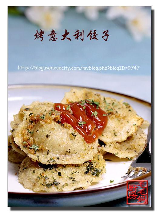 1189 烤意大利饺子