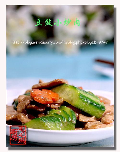 119 豆豉小炒肉