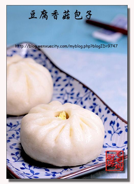 1193 豆腐香菇包子