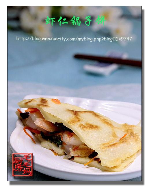 1195 虾仁锅子饼