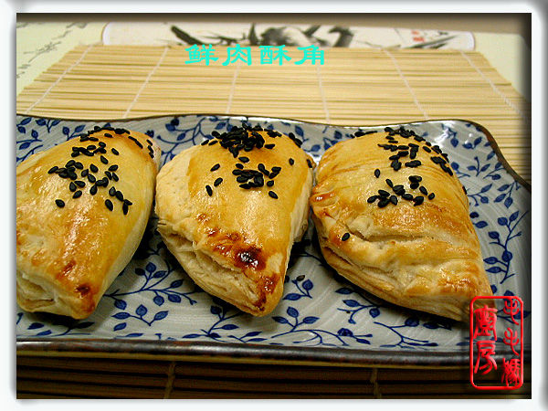1196 鲜肉酥角