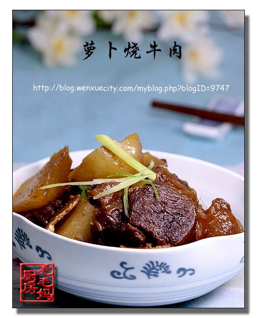 120 萝卜烧牛肉