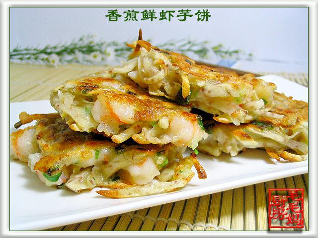 1201 香煎鲜虾芋饼