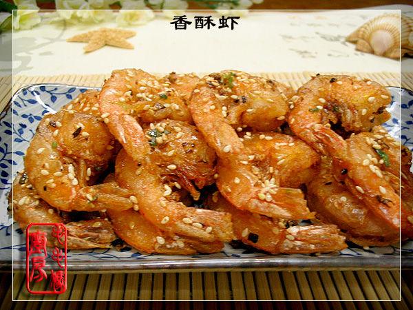 1206 香酥虾