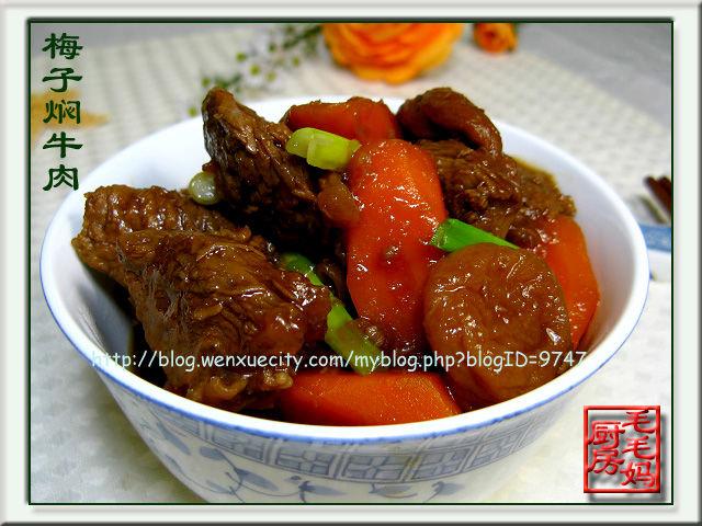 124 梅子焖牛肉
