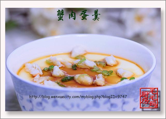 2137 蟹肉蛋羹