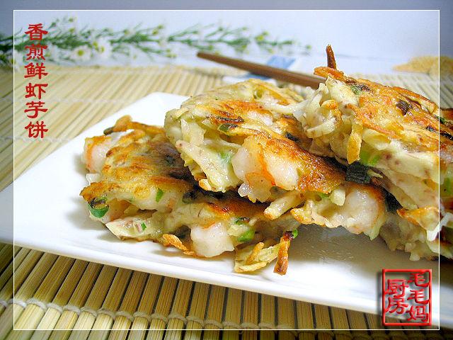 317 香煎鲜虾芋饼