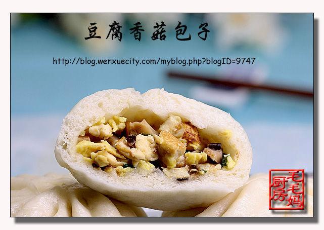 43 豆腐香菇包子