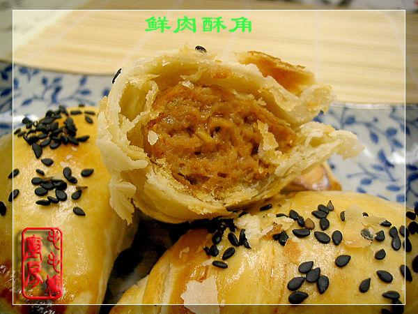 5 鲜肉酥角